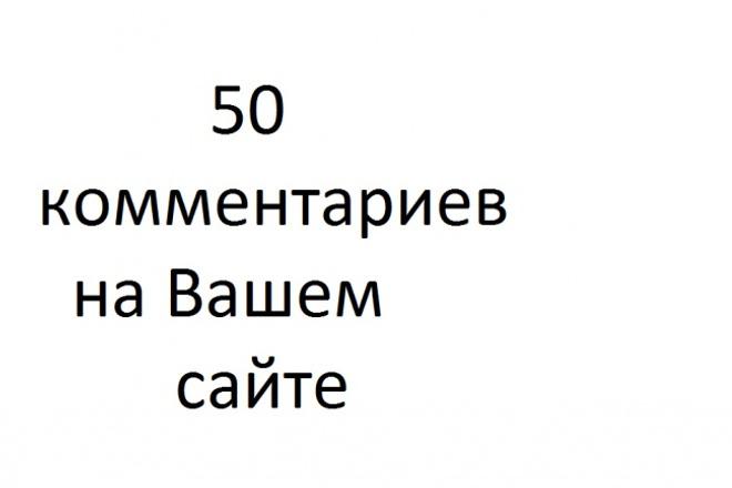 50 комментариев на вашем блоге или сайте 1 - kwork.ru