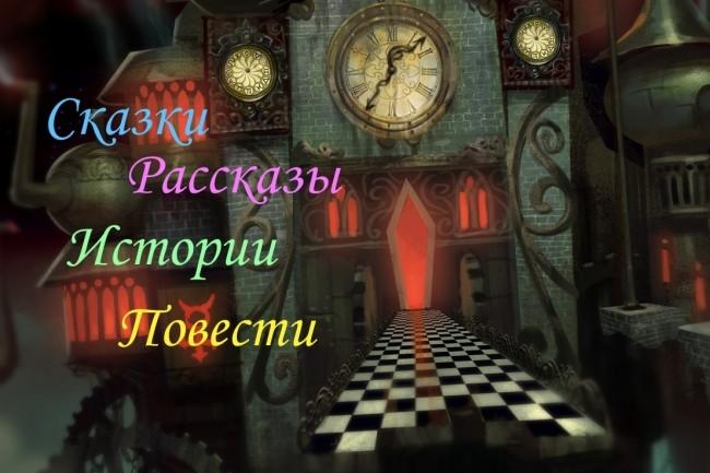 Трагедии или Комедии - напишу то, что Вы хотите 1 - kwork.ru