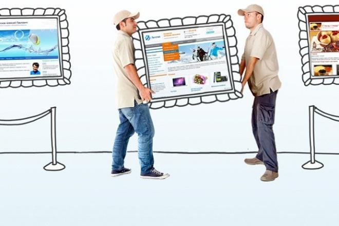 Перенос товаров с сайта на сайт фото