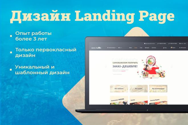 Дизайн Landing Page 5 - kwork.ru
