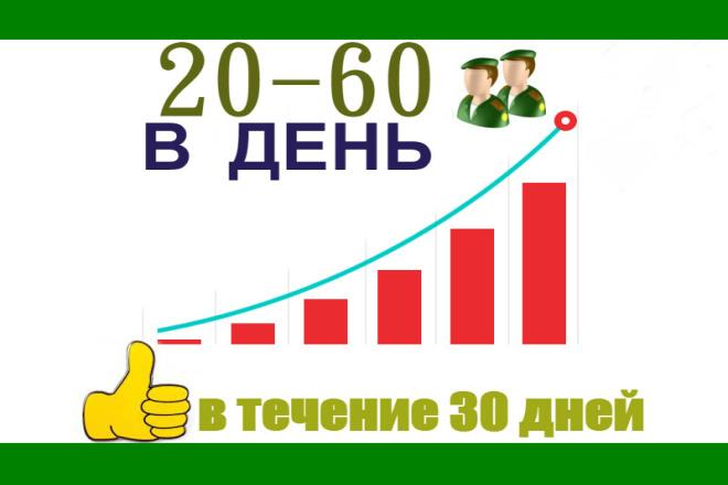 Качественный трафик по критериям 1 - kwork.ru