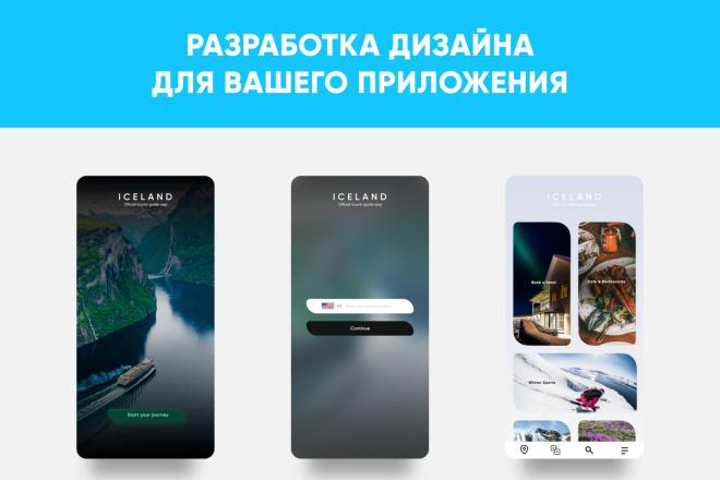 Разработка дизайна для вашего мобильного приложения 21 - kwork.ru