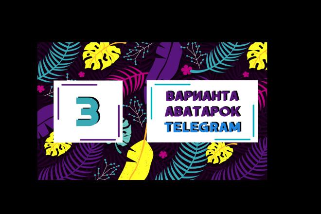 Разработаю оформление для Telegram канала 7 - kwork.ru