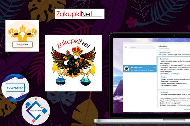 Разработаю оформление для Telegram канала 1 - kwork.ru