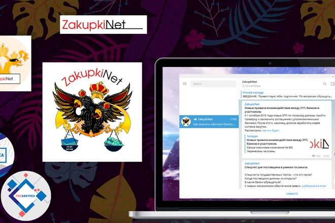 Разработаю оформление для Telegram канала 3 - kwork.ru