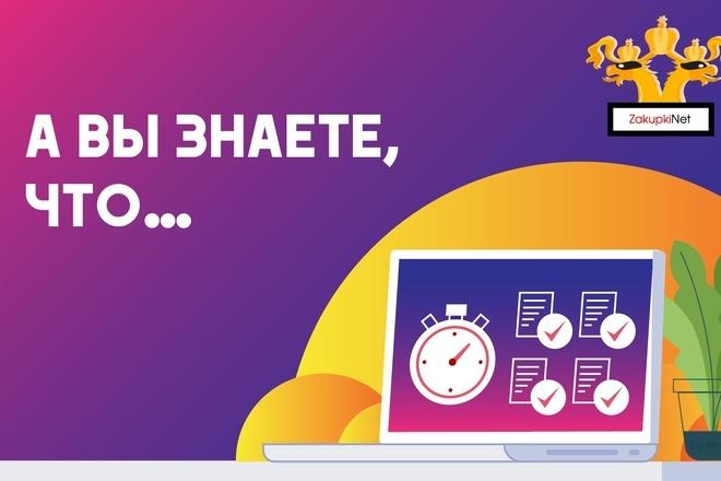 Разработаю оформление для Telegram канала 6 - kwork.ru