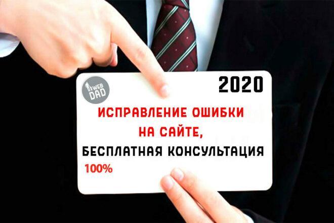Исправление ошибки на сайте 1 - kwork.ru