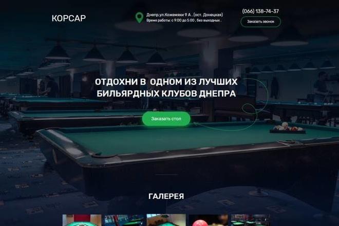 Скопирую одностраничный сайт, лендинг 48 - kwork.ru