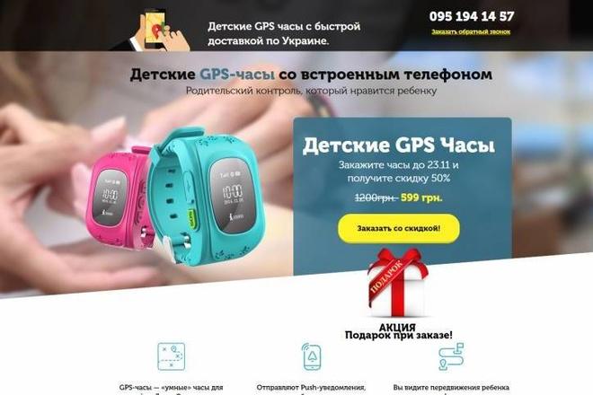 Скопирую одностраничный сайт, лендинг 50 - kwork.ru