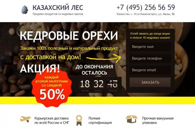 Эскиз страницы сайта 3 - kwork.ru