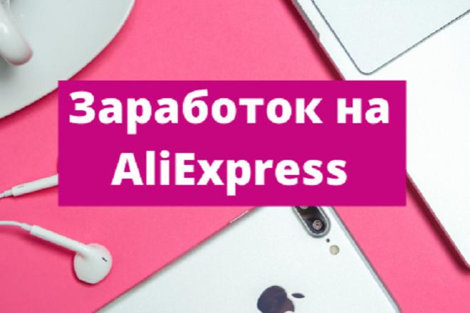 Пошаговое обучение заработку на сайте AliExpress без заказов и продаж 1 - kwork.ru