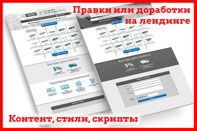 Доработка или правка лендинга 1 - kwork.ru