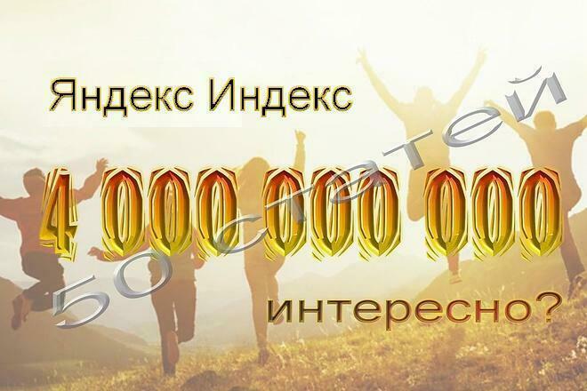 50 статей на донорах с яндекс индекс 4 МЛРД. - 100% ручная работа 1 - kwork.ru