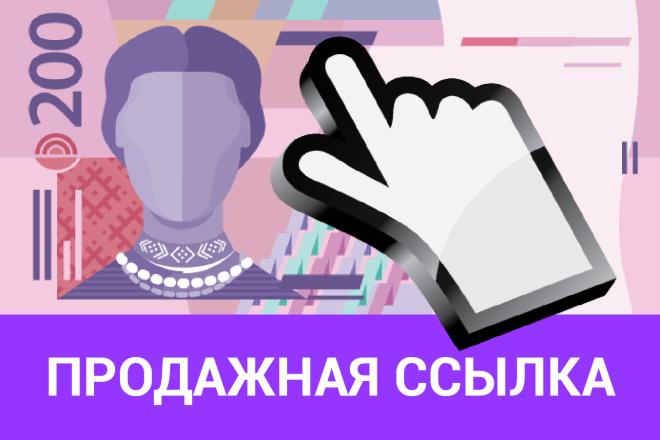 Вечная ссылка на странице товара на доске объявлений Украины ИКС 110 1 - kwork.ru