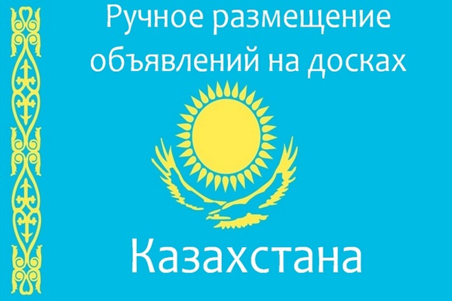 Вручную размещу Ваше объявление на 30 популярных досках Казахстана 1 - kwork.ru