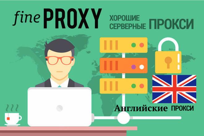 Прокси 200 шт. Англия. IPv4 1 - kwork.ru