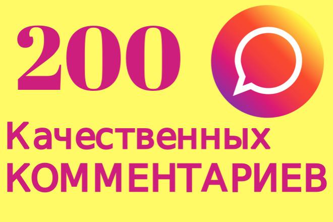 200 качественных комментариев в Instagram 1 - kwork.ru