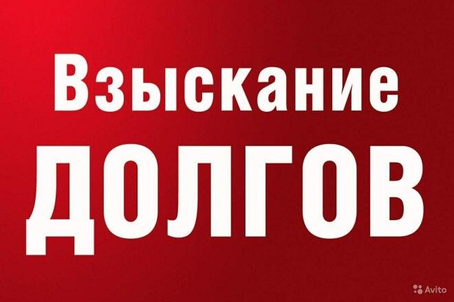 Проконсультирую по взысканию долгов 1 - kwork.ru