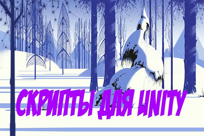 Создам скрипт С# для Unity 2 - kwork.ru