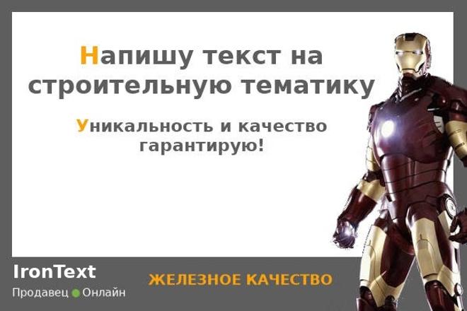 Напишу текст по теме строительства. Уникальность 100% 1 - kwork.ru
