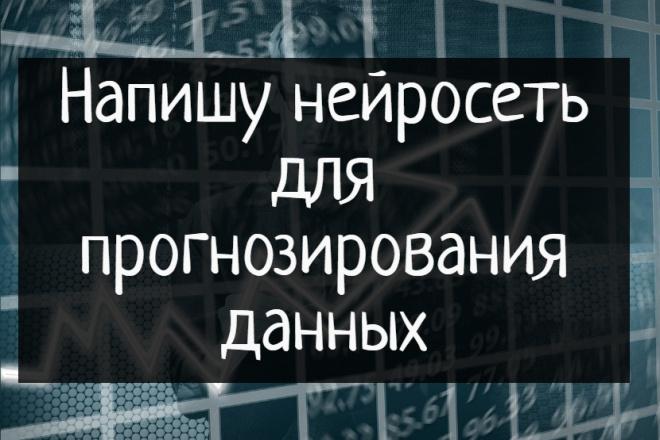 Напишу нейросеть для прогнозирования данных 1 - kwork.ru
