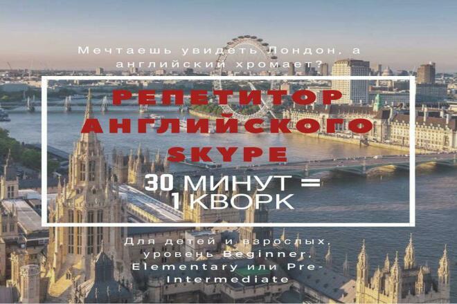 Репетитор английского Skype 1 - kwork.ru