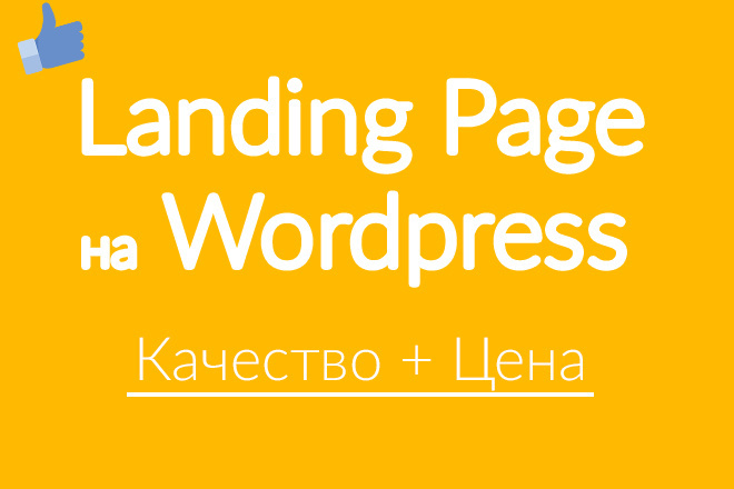 Landing Page на Wordpress 8 - kwork.ru