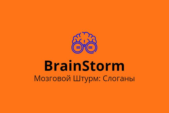 Мозговой Штурм Слоганы 1 - kwork.ru