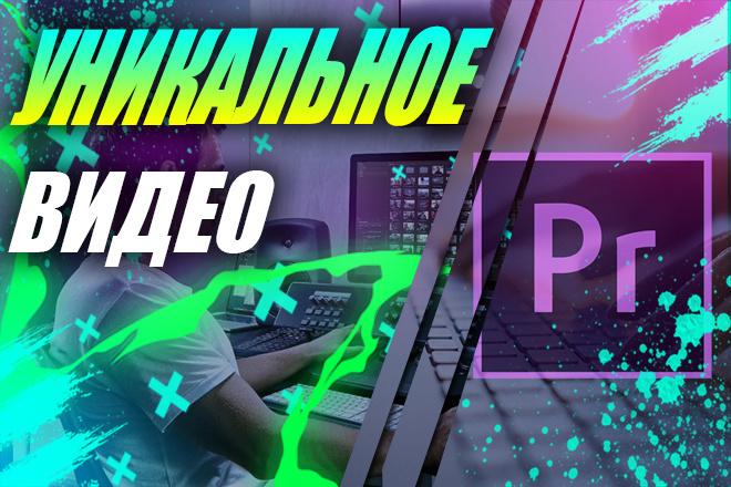 Уникальное видео 1 - kwork.ru