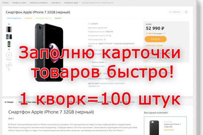 Заполнение карточек товаров 1 - kwork.ru