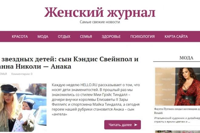 Продам автонаполняемый сайт. Женский журнал. Демо в описании 1 - kwork.ru