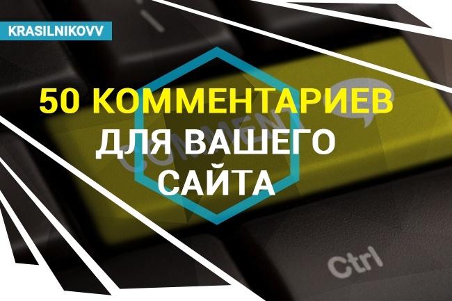 50 уникальных тематических комментариев для вашего сайта 1 - kwork.ru