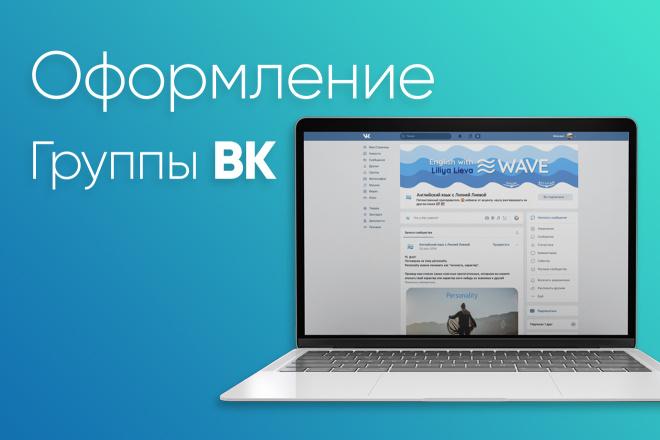 Оформление групп ВК 4 - kwork.ru