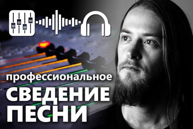 Выполню сведение песни 1 - kwork.ru