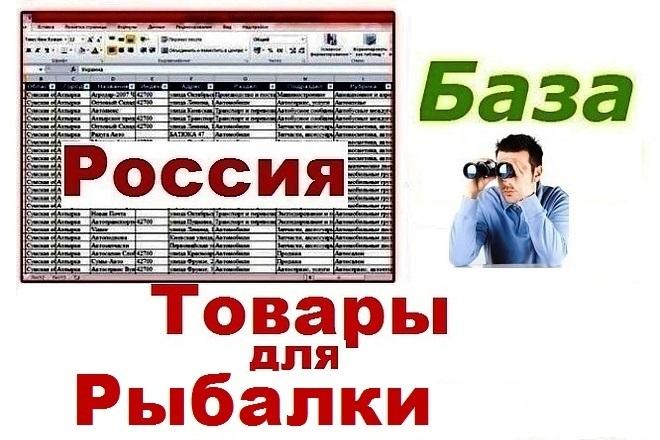 База магазинов товаров для рыбалки РФ 1 - kwork.ru