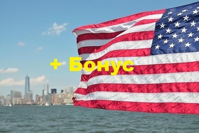 База предприятий Нью Йорка США 1 млн 1 - kwork.ru