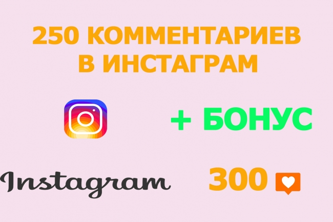250 живых комментариев в Instagram + бонус 1 - kwork.ru
