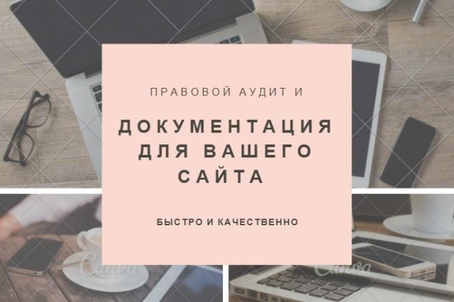 Правовой аудит и составление полной документации для сайта 1 - kwork.ru