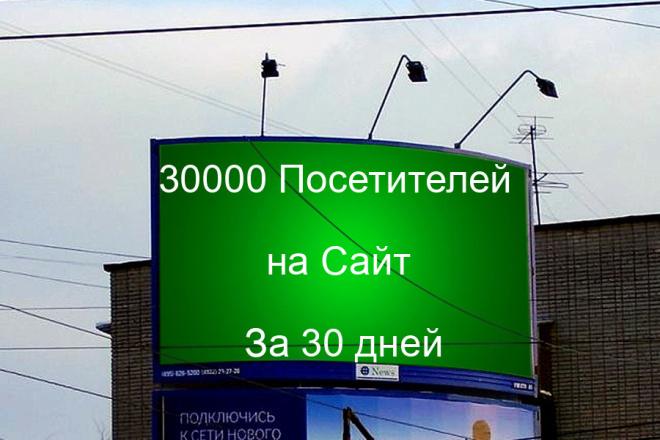 30000 Уникальных посетителей на сайт в течение 30 дней 1 - kwork.ru