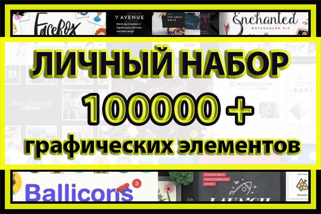 Подборка 3000GB для графического дизайнера 10 - kwork.ru