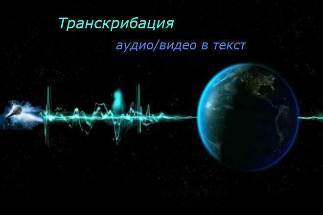 Сделаю перевод аудио и видео в текст. Русский, украинский 1 - kwork.ru