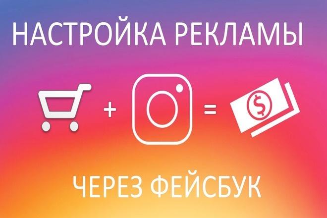 Таргетированная реклама в Facebook + Instagram + 1 неделя поддержки 1 - kwork.ru