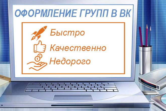 Оформлю группу в Контакте. Быстро. Не дорого 20 - kwork.ru