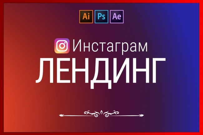 Продающий лендинг Инстаграм 4 - kwork.ru