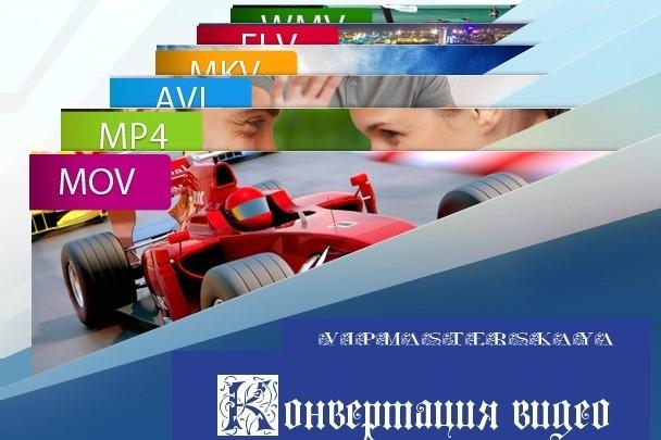 Изменю формат видео 1 - kwork.ru
