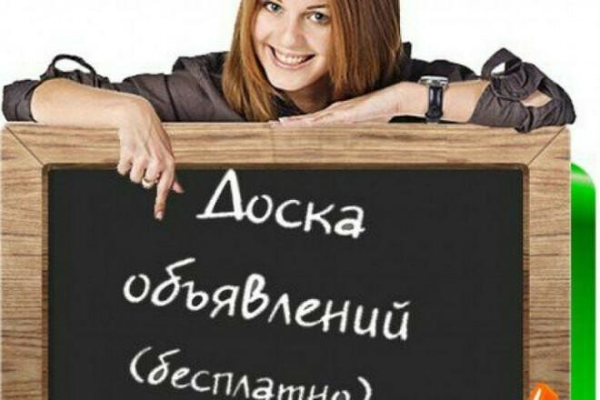 Ручное размещение объявлений на 44 качественных досках интернета 1 - kwork.ru