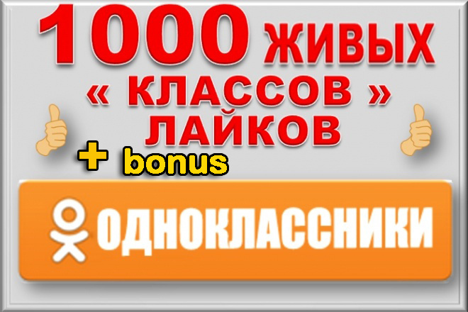 1000 лайков - классов в Одноклассники Безопасно+бонус 100 подписчиков 1 - kwork.ru