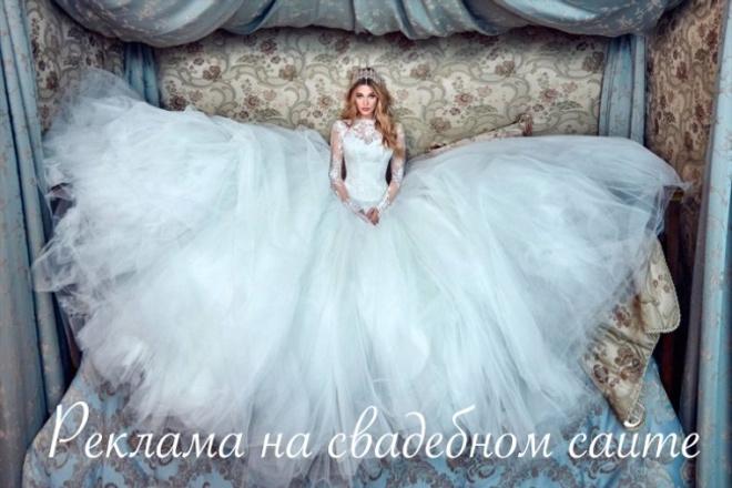Размещение Вашего баннера на сайте свадебной тематики 1 - kwork.ru