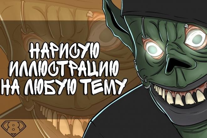 Нарисую или разработаю иллюстрацию 17 - kwork.ru