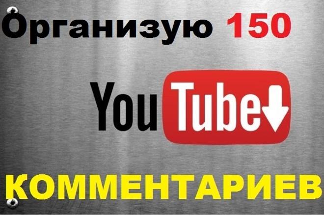 Сделаю осмысленные комментарии под любыми вашими видео на Youtube 1 - kwork.ru